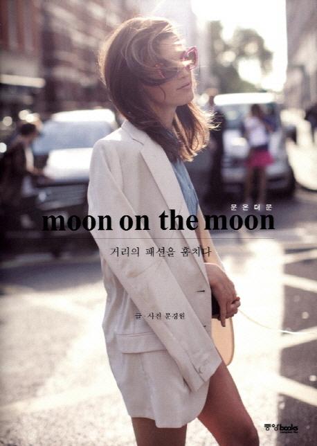문 온 더 문 : 거리의 패션을 훔치다 = Moon on the Moon