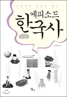 (교과서에 나오지 않는) 에피소드 한국사, 조선편