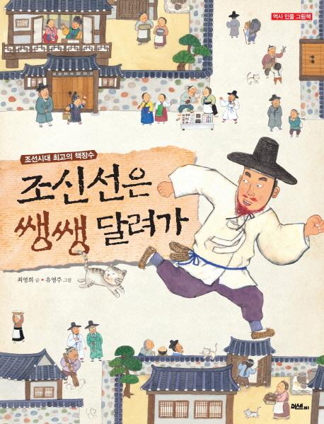 조신선은 쌩쌩 달려가 : 조선시대 최고의 책장수