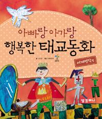 아빠랑 아가랑 행복한 태교동화, 세계명작 편