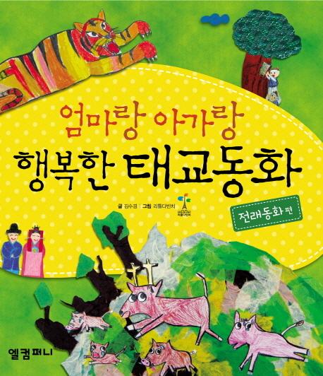 엄마랑 아가랑 행복한 태교동화, 전래동화 편