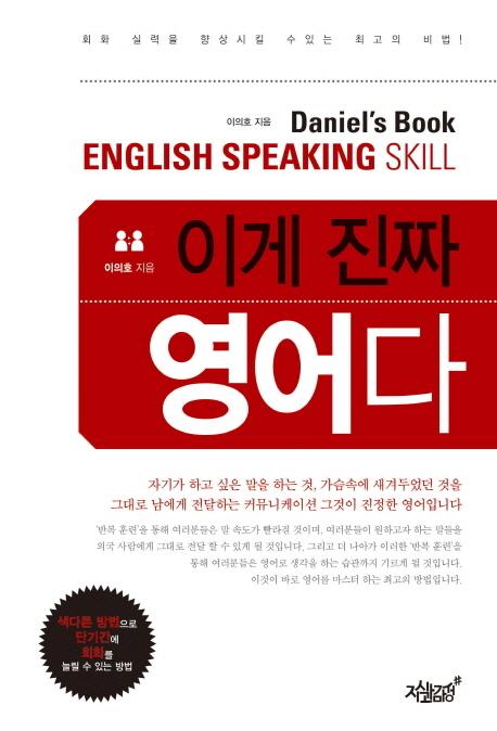 이게 진짜 영어다 = Daniel's book English speaking skill