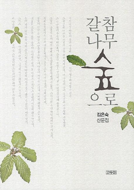 갈참나무 숲으로 : 김은숙 산문집
