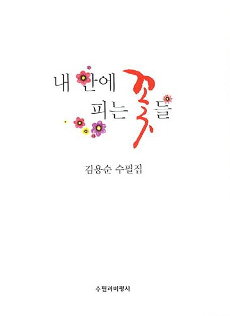 내 안에 피는 꽃들 : 김용순 수필집