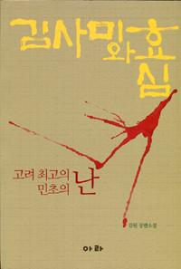 김사미와 효심 : 고려 최고의 민초의 난