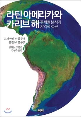 라틴 아메리카와 카리브 해  : 주제별 분석과 지역적 접근