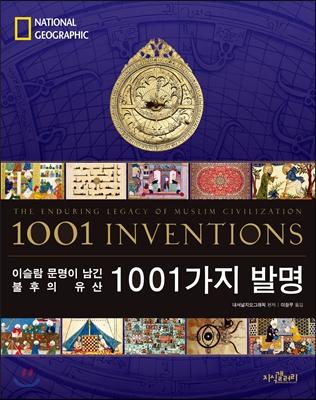 1001가지 발명 : 이슬람 문명이 남긴 불후의 유산
