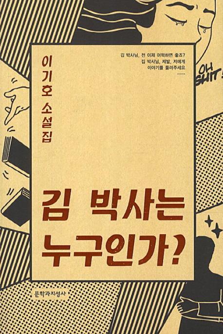 김 박사는 누구인가? : 이기호 소설집