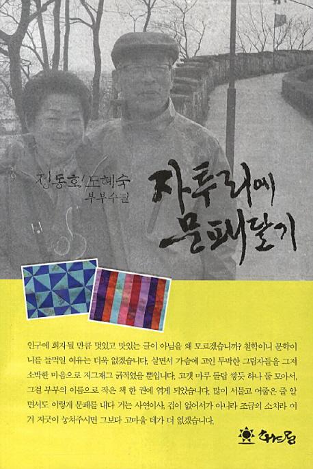 자투리에 문패달기 : 정동호·도혜숙 부부수필
