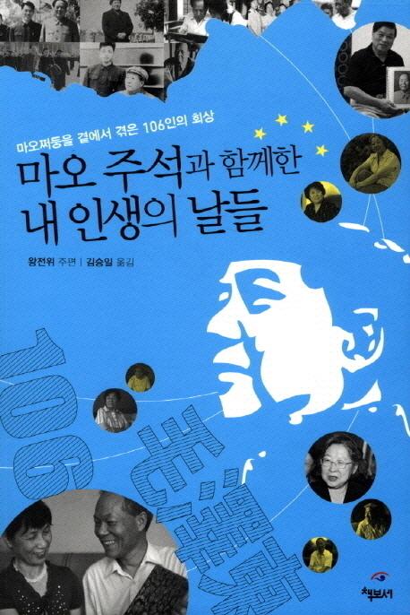 마오 주석과 함께한 내 인생의 날들 :  마오쩌둥을 곁에서 겪은 106인의 회상