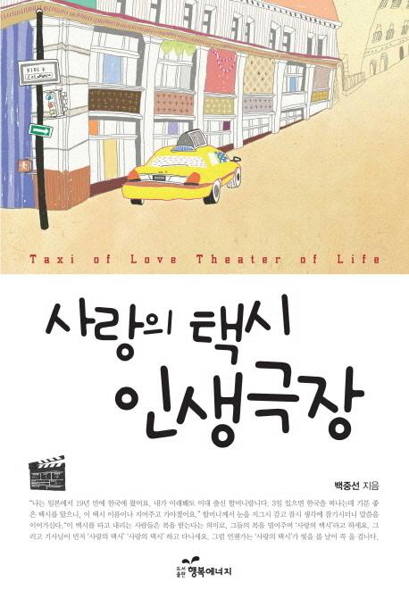 사랑의 택시 인생극장 = Taxi of love theater of life