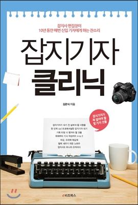 잡지기자 클리닉