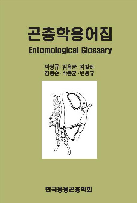 곤충학용어집 = Entomological Glossary