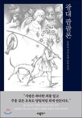 광대 팜팔론 : 동방의 성자들에 관한 전설