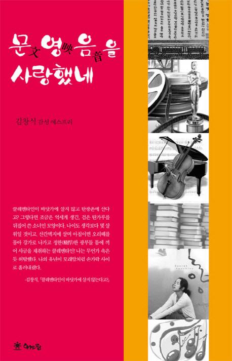 문영음을 사랑했네 : 김창식 감성 에스프리