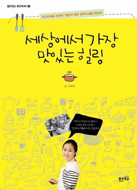 세상에서 가장 맛있는 힐링 :  마스터 셰프 코리아 '청순녀' 셰프 보아의 힐링 레시피