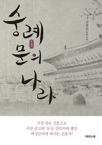 숭례문의 나라