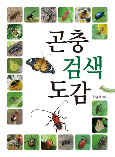 곤충 검색 도감