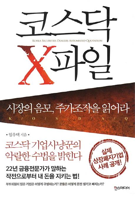 코스닥 X파일 = Korea Securities Dealers Automated Quotation : 시장의 음모, 주가조작을 읽어라