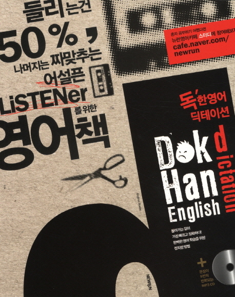 독한영어 딕테이션 = Dok han English dictation
