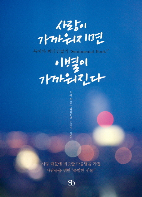 사랑이 가까워지면 이별이 가까워진다 : 록이와 밤삼킨별의 'Sentimental Book!'