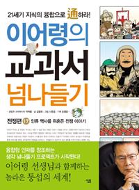 이어령의 교과서 넘나들기 : 인류 역사를 뒤흔든 전쟁 이야기. 17, 전쟁편