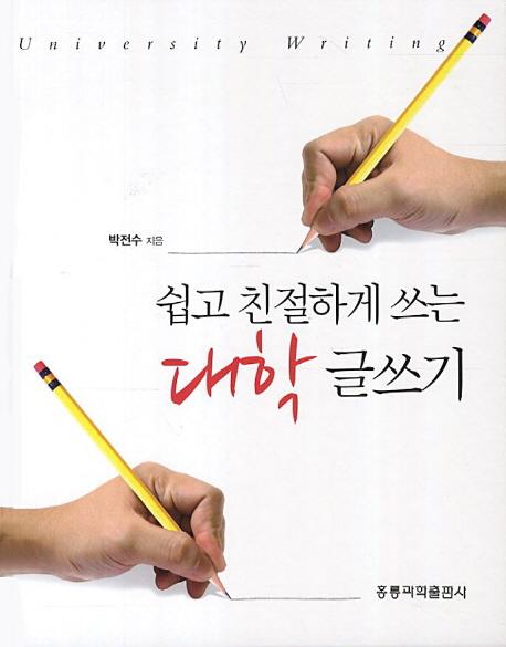 (쉽고 친절하게 쓰는) 대학 글쓰기 = University writing