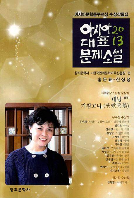 (2013) 아시아 대표 문제소설 : 아시아문학콩쿠르상 수상작품집