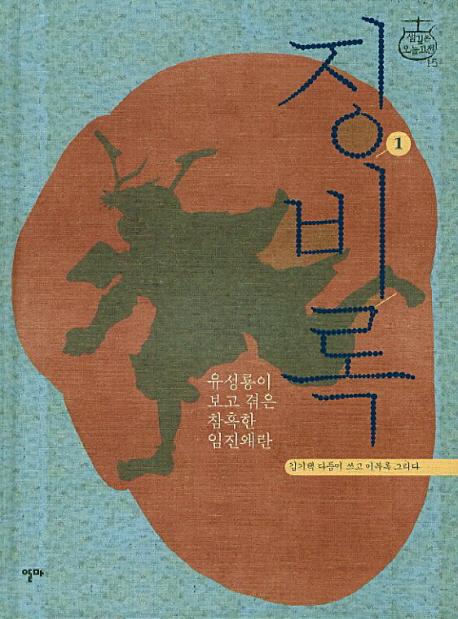 징비록. 1, 유성룡이 보고 겪은 참혹한 임진왜란