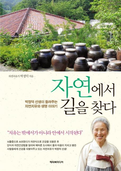 자연에서 길을 찾다 : 박정덕 선생이 들려주는 자연치유와 생명 이야기
