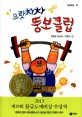 으랏차차 뚱보클럽 (19회 황금도깨비상 수상작)