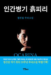 인간병기 흙피리 = Ocarina : 정건섭 추리소설