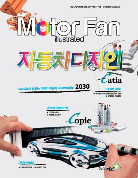 Motor fan illustrated 자동차디자인 : 디자이너가 말하는 미래의 자동차 youthmobile 2030