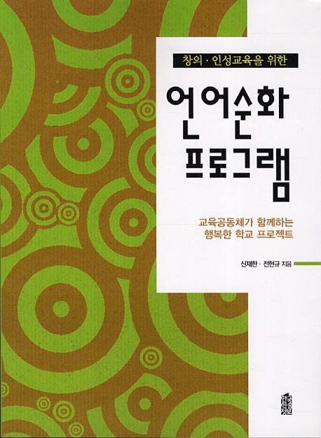 (창의·인성교육을 위한) 언어순화 프로그램