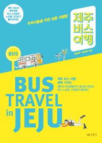 제주 버스 여행  : 뚜벅이들을 위한 맞춤 여행법