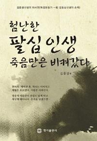 험난한 팔십인생 죽음만은 비켜갔다 :  김중생선생의 자서전