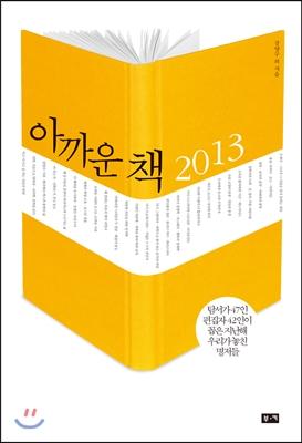 아까운 책 2013 : 탐서가 47인, 편집자 42인이 꼽은 지난해 우리가 놓친 명저들