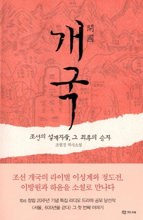 개국 : 조선의 설계자들, 그 최후의 승자
