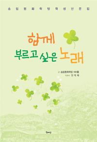 함께 부르고 싶은 노래 : 송림평화학당 학생산문집
