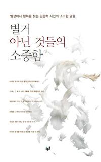 별거 아닌 것들의 소중함 :  일상에서 행복을 찾는 김은혁 시인의 소소한 글들