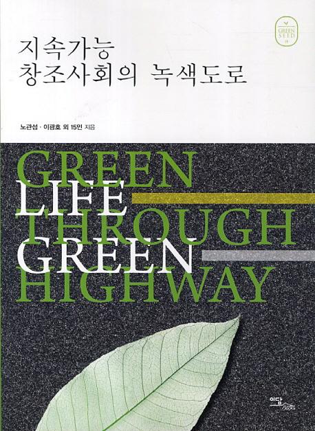 지속가능 창조사회의 녹색도로 = Green life through green highway
