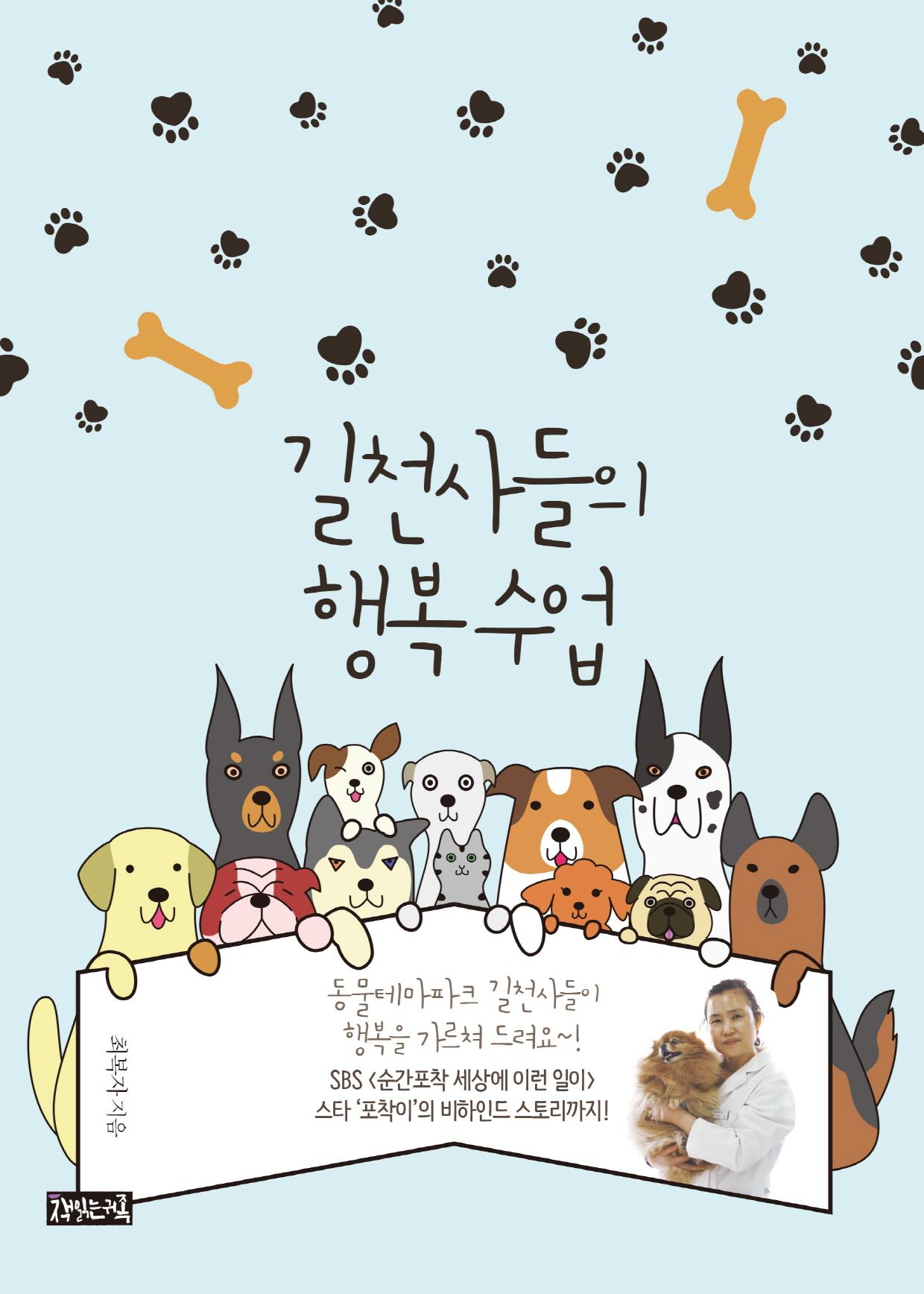 길천사들의 행복 수업 ; 최 약사의 동물테마파크, 유기동물 힐링 프로젝트