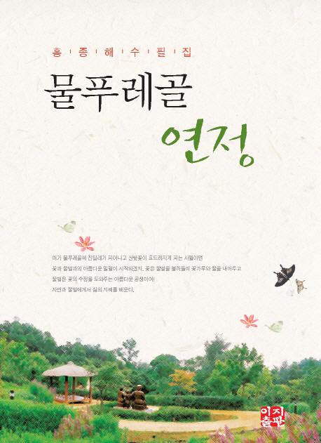 물푸레골 연정 : 호종해 수필집