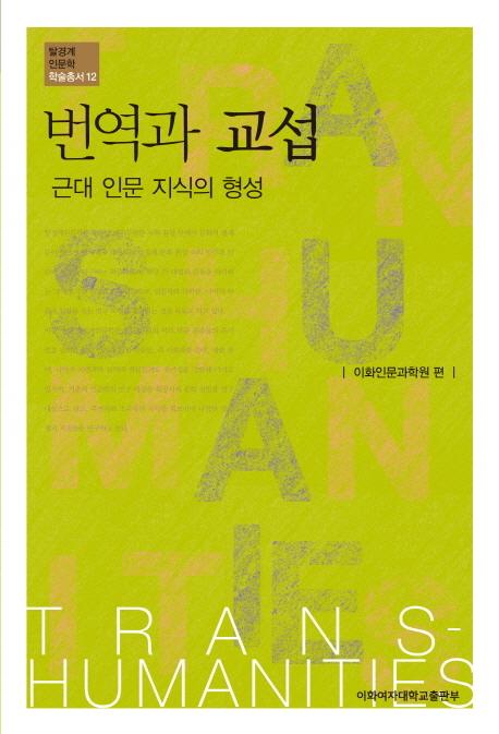 번역과 교섭 : 근대 인문 지식의 형성