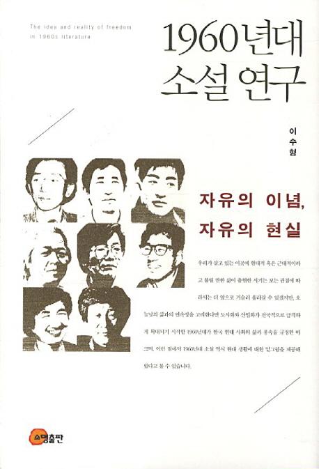 1960년대 소설 연구 = (The) idea and reality of freedom in 1960s literature : 자유의 이념, 자유의 현실