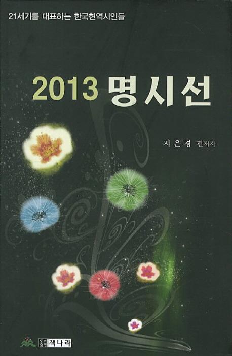 (2013) 명시선 : 21세기를 대표하는 한국현역시인들