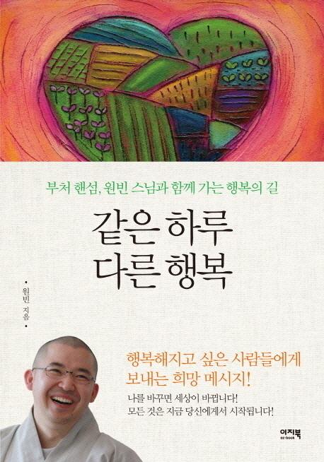 같은 하루 다른 행복 : 부처 핸섬, 원빈 스님과 함께 가는 행복의 길