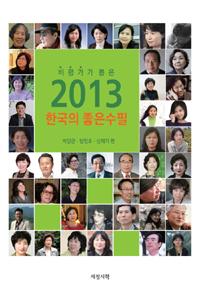 (비평가가 뽑은) 2013 한국의 좋은 수필