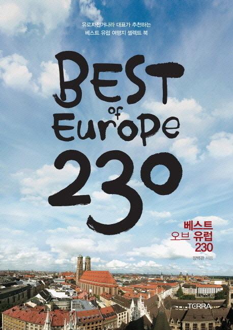 BEST of Europe 230 : 유로자전거나라 대표가 추천하는 베스트 유럽 여행지 셀렉트 북