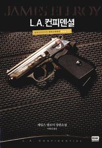 L.A. 컨피덴셜 : 제임스 엘로이 장편소설